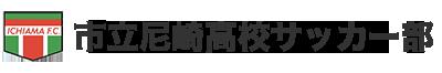 【公式】市立尼崎高サッカー部ホームページ